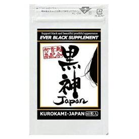 【すぐ使える119円OFFクーポン対象】黒神Japan(くろかみジャパン) 60粒入り 白髪 サプリ