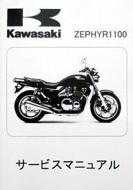 ZEPHYR1100サービスマニュアル