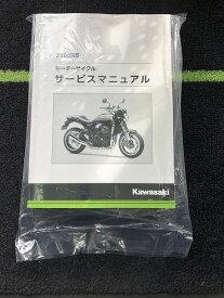 Z900RSサービスマニュアル