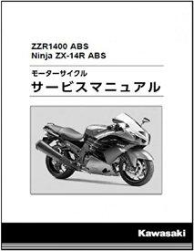 Ninja ZX-14R/ABS'16サービスマニュアル