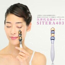 【正規販売店】シテラSITERA403新発売!純金コーティング/美顔ローラー美顔器シテラローラーROLLER