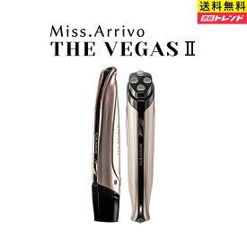 正規品 EMS美顔器 | Miss Arrivo THE VEGAS II ミスアリーヴォ ザ ベガス2 顔専用 高級小型ハンディ 携帯 中・高周波 コードレス 株式会社ARTISTIC&CO.