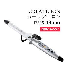 CREATE ION(クレイツイオン) カールアイロン<19mm> J7206 セラミック加工 自動電源OFF機能 コード3m 温度調整5段階 コテ 巻き髪 ヘアアイロン 美容室 サロン専売品 プロ仕様 美容師