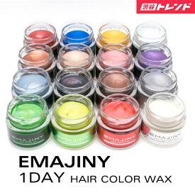 【1DAY】EMAJINY(エマジニー) 36g ヘアカラーワックス 洗って流せる♪ コスプレ イメチェン 髪染め 毛染め 短期 ポイントカラー 青 赤 黄 金 銀 茶 緑 ピンク ベージュ