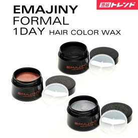 【1DAY】EMAJINY(エマジニー) Formal 50g 洗い流せるヘアカラーワックス コスプレ ヴィジュアル系 イメージチェンジ 髪染め 毛染め ファッションショー パーティー 鮮やか ポイントカラー ヘアアレンジ ヘアセット