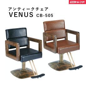 ヘアサロン 椅子 | アンティークビューティチェア ビーナス CB-505 PVCレザー 高級感 木製肘掛 美容室