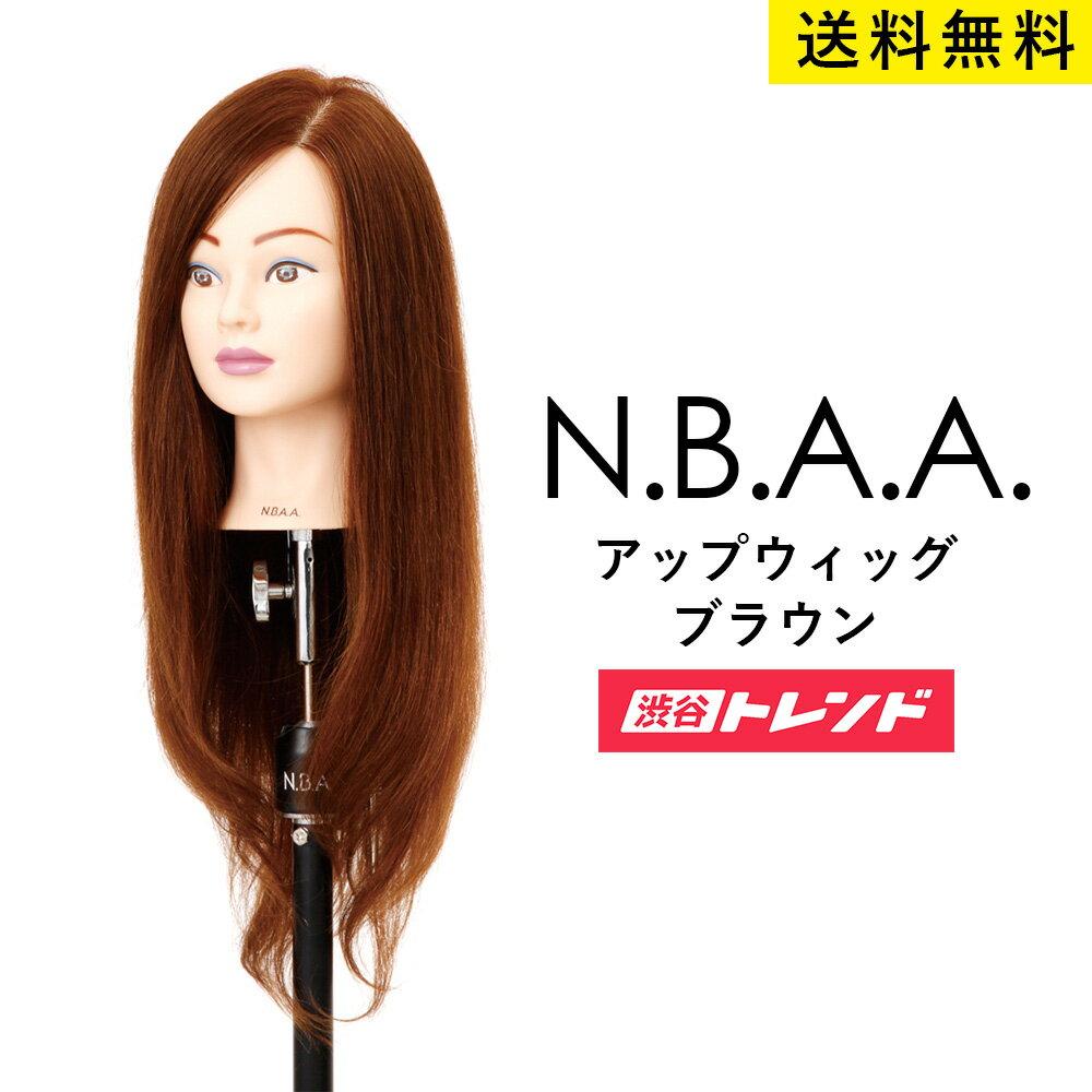 【送料無料】N.B.A.A アップウィッグ2 人毛100% <ブラウン> 練習用 マネキン サロン プロ用 美容室 サロン専売品 プロ仕様 美容師 ウィッグ 低価格 NBAA