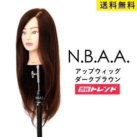 【送料無料】N.B.A.A アップウィッグ2 人毛100% <ダークブラウン> 練習用 マネキン サロン プロ用 美容室 サロン専売品 プロ仕様 美容師 ウィッグ 低価格 NBAA