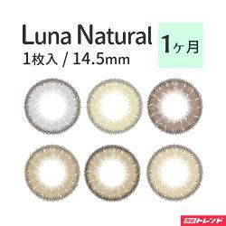 【1ヶ月/1枚入】カラコン★LUNAQuoRe(ルナバイクオーレ)レジーナ/ナチュラル<14.5mm/全8色>