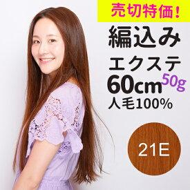 50g(10g×5本) ライトカラー編込みエクステ 60cm レミー人毛100%【ゴールド】 コテ・アイロン使用OK☆シルクのような肌触り♪地毛を傷めずインナーカラー♪ メッシュ ハイライト