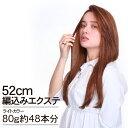 80g(10g×8本) ライトカラー編込みエクステ 52cm 高級レミー人毛100%【POST(ポスト)】