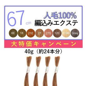 40g(10g×4本) ライトカラー編込みエクステ 67〜70cm 高級レミー人毛100% プラチナ 超スーパーロング コテ・アイロン使用OK 長さ出し メッシュ ハイライト