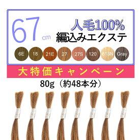 80g(10g×8本) ライトカラー編込みエクステ 67〜70cm 高級レミー人毛100% プラチナ ロング 編みこみ あみこみ えくすて ヘアエクステンション