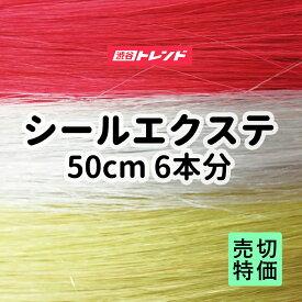 原色 シールエクステ | 50cm 1cm幅6本分(12枚) 人毛100% 赤 グレー 黄緑 えくすて エクステンション ヘアエクステ ロング カラー カラフル