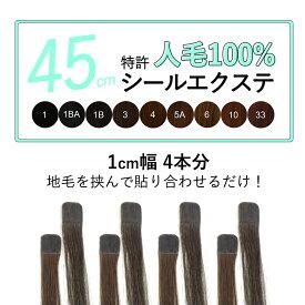4本分(8P) ダークカラーシールエクステ 45cm レミー人毛100% メッシュ 【特許商品】