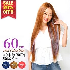 【20% SALE中】40本分(80P) 原色カラーシールエクステ 60cm 人毛100% 前髪 メッシュ インナーカラー 特許商品 エクステンション