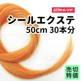 【20%OFFセール】シールエクステ オレンジ | 50cm 1cm幅30本分(60枚) 人毛100% 原色 カラー カラフル メッシュ インナーカラー グラデーションカラー えくすて エクステンション ヘアエクステ