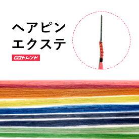 ヘアピンエクステ メッシュ | 45cm以上 人毛100% アメピン カラー エクステンション カラフル ピンク 赤 黄色 青 緑 仮装
