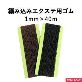 編込み用ゴム<ブラック/ブラウン> 40m エクステ あみこみ 編み込み 編みこみ