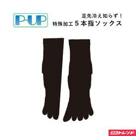 靴下 レディース 五本指 | P-UP socks ピーアップ リカバリー ソックス 5本指 健康 くつした くつ下 黒 ブラック テラヘルツ波 特許