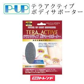 腰 腹 サポーター | P-UP TERA ACTIVE BODY SUPPORTER ピーアップ テラアクティブ ボディサポーター フリーサイズ 超美振動 テラヘルツ波 体幹 グレー 灰色 1枚入