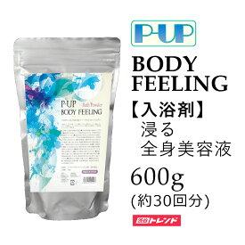 超美振動 入浴剤 | P-UP BODY FEELING ピーアップ ボディフィーリング 600g テラヘルツ バスソルト 天然成分 植物エキス 水道水残留塩素中和 美容成分配合 植物エキス配合