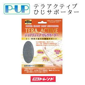 ひじ サポーター | P-UP TERA ACTIVE ピーアップ テラアクティブ 2枚入 肘 超美振動 テラヘルツ波 フリーサイズ グレー