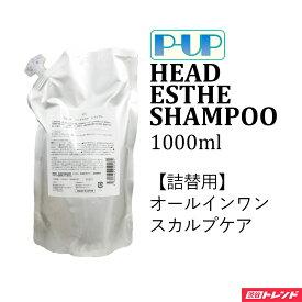 シャンプー 詰替用 | P-UP HEAD ESTHE SHAMPOO EX ピーアップ ヘッド エステ シャンプー 1000ml オールインワン 超美振動 テラヘルツ ノンシリコン 保湿成分配合 手荒れ解消 送料無料