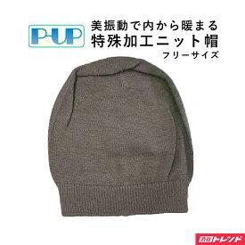 ニット帽 グレー | P-UP リカバリー 超美振動 テラヘルツ波 冷え対策 毛糸 ニット 帽子 キャップ ハット