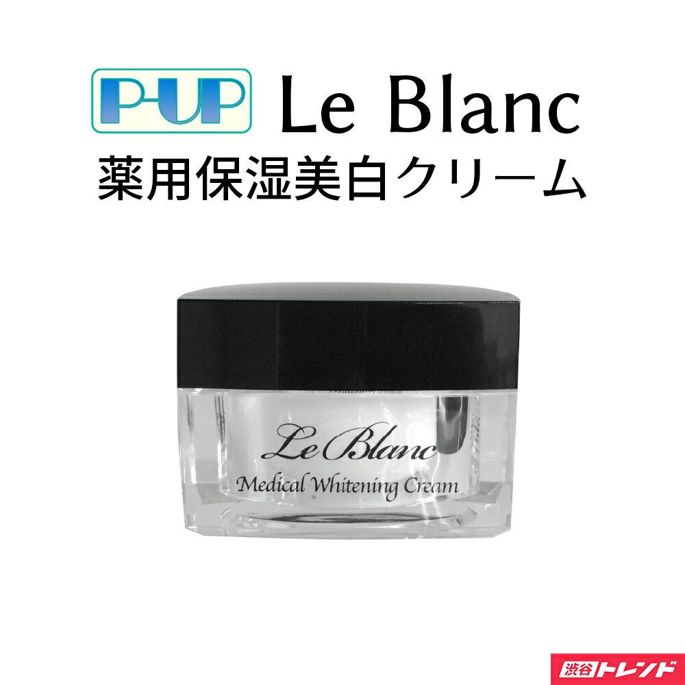 薬用美白クリーム ピーアップ ル・ブランP-UP(ピーアップ) 超美振動 テラヘルツ エイジングケア
