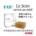 【P-UP(ピーアップ)】LE SOIN(ル・ソワン)超美振動 テラヘルツ エイジングケア 洗顔石けん 石鹸 洗顔フォーム