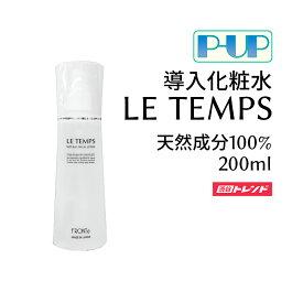 導入化粧水 無添加 | P-UP LE TEMPS ピーアップ ル タン 200ml 超美振動 テラヘルツ スキンケア 基礎化粧品 エイジングケア