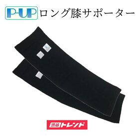 ひざ サポーター | P-UP ロング膝サポーター ピーアップ リカバリーシリーズ 超美振動 テラヘルツ波 フリーサイズ ブラック 黒