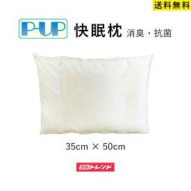 ピーアップ快眠枕P-UP(ピーアップ)波 超美振動 テラヘルツ波 寝具 消臭 抗菌