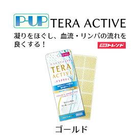 P-UP波 ピーアップ | TERA ACTIVE STICKER テラアクティブステッカー ゴールド 超美振動 テラヘルツ波 腰痛 肩こり 筋肉ケア 健康シート ツボ シール 疲労回復