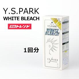 ヘアブリーチ | WHITE BLEACH(ホワイトブリーチ) <1回分> 90ml ブリーチパウダー ヘアブリーチ 白金 ハイトーン YSパーク Y.S.PARK