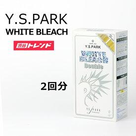 ヘアブリーチ | WHITE BLEACH(ホワイトブリーチ) <2回分> 180ml ダブル W ブリーチパウダー 白金 ハイトーン YSパーク Y.S.PARK