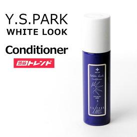 紫コンディショナー | White Look ホワイトルック 200ml ヘアケア ムラサキ むらさき カラーケア 髪色 使うたび白くY.S.PARK YSパーク ワイエスパーク