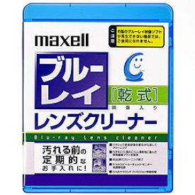 マクセル maxell ブルーレイ レンズクリーナー 乾式 BDRO-CL(S)