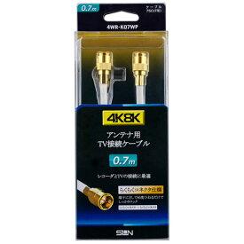 サン電子 4K8K対応TV接続ケーブル 0.7m 4C 両端らくらくコネクタ 4WR-K07WP