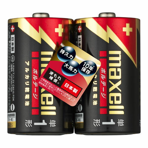 【送料無料】【まとめ買い】マクセル maxell 単1形 アルカリ乾電池「ボルテージ」 100本[2x50] LR20(T)2PY【smtb-u】
