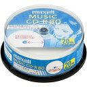 マクセル maxell 音楽用CD-R ひろびろ美白レーベル 20枚 CDRA80WP.20SP