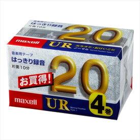 マクセル maxell カセットテープ「UR」 ノーマルポジション 20分 4巻パック UR-20M 4P