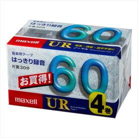 マクセル maxell カセットテープ「UR」 ノーマルポジション 60分 4巻パック UR-60M 4P