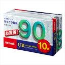 マクセル maxell カセットテープ「UR」 ノーマルポジション 90分 10巻パック UR-90M 10P
