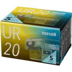 マクセル maxell カセットテープ「UR」 20分 5巻パック UR-20N5P