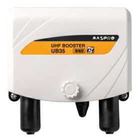 【あす楽】マスプロ電工 UHFブースター UB35(旧型番:UB33H)