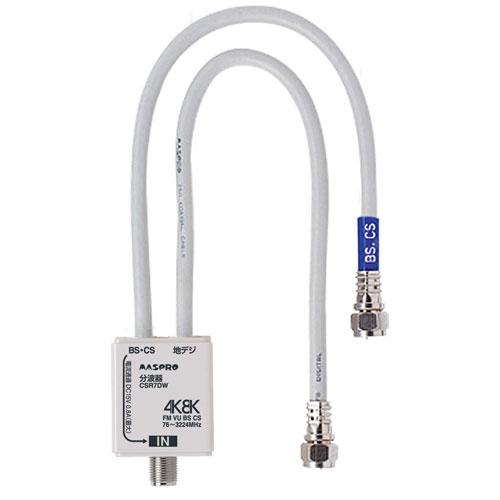 マスプロ電工 4K・8K対応 VU/BS(CS)分波器 CSR7DW-P