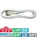 マスプロ電工 5m TV接続ケーブル JFL5D-P