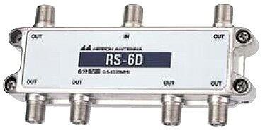 日本アンテナ AMラジオ伝送システム分配器 RS-6D【smtb-u】